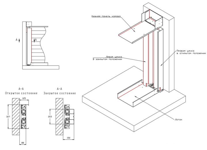 Конструкция Огне/Дымозащитная штора FireTechnics EI 120/E 120
