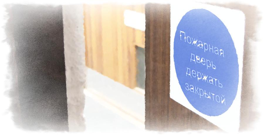 Пожарная дверь держать закрытой знак